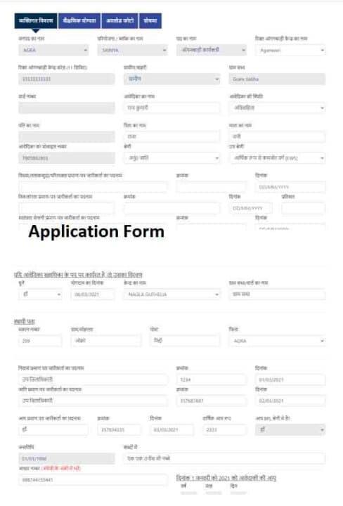 Uttar Pradesh Online Form aanganwadi