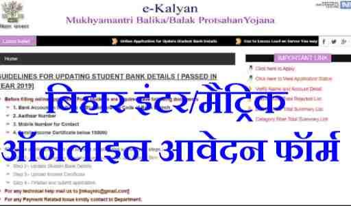 Bihar Matric Inter Scholarship e Kalyan
