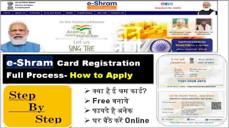 E-Shram Card Registration, E Shramik Apply Online, Download?