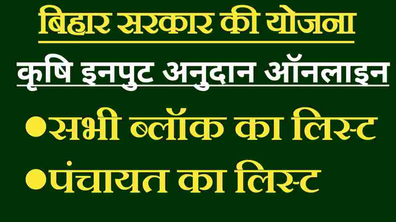 ihar Krishi Input Anudan Panchayat List Download, Bihar Fasal Sahayata Block List, Download Fasal Sahayata Panchyat And Block List Check List
