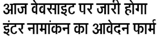 inter Admission Bihar 2021