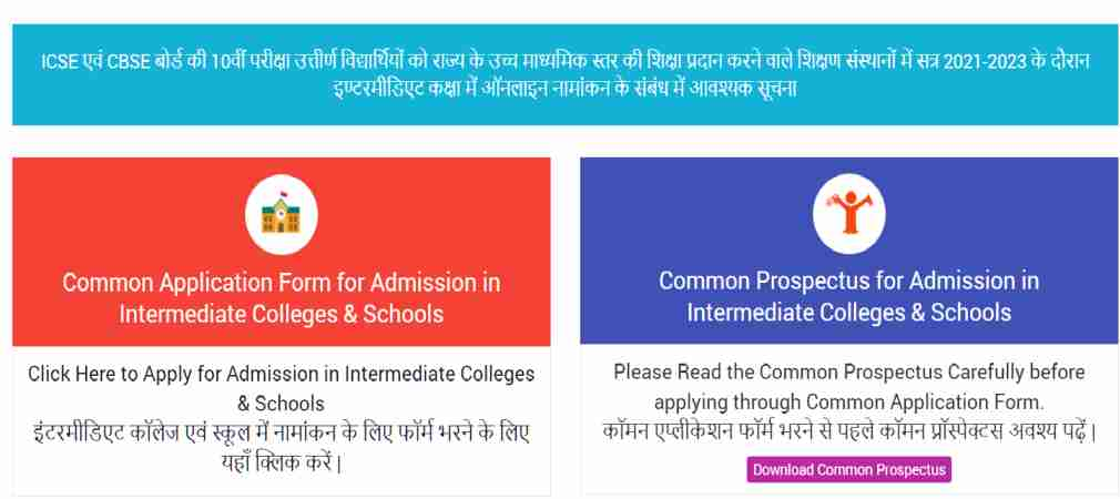 Inter Merit List Bihar Board