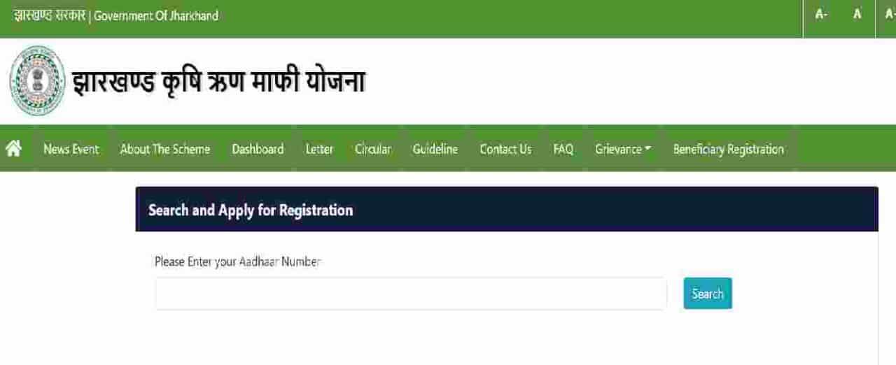 jharkhand karz mafi yojana online