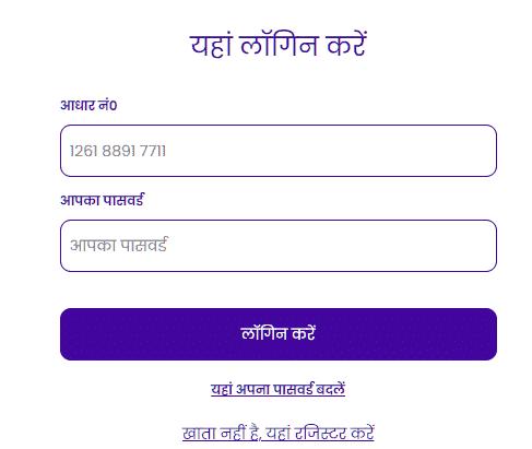 mukhyamantri udyami yojana online form