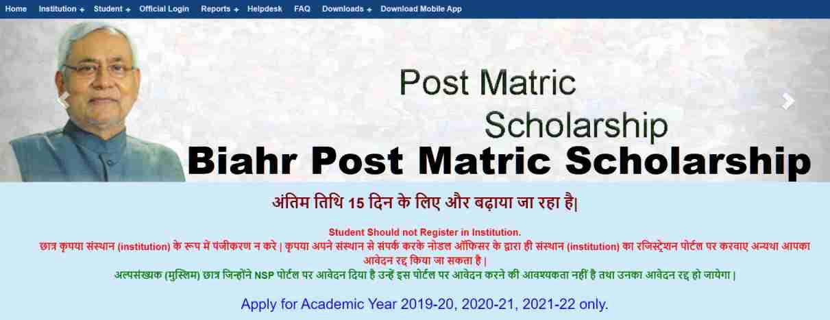 post matric scholarship online
