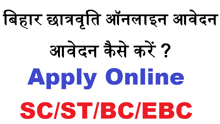 Post Matric Scholarship Online | छात्रवृत्ति के लिए ऑनलाइन आवेदन करें